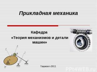 Прикладная механика Кафедра «Теория механизмов и детали машин»