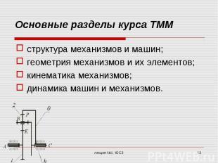 Основные разделы курса ТММ структура механизмов и машин; геометрия механизмов и