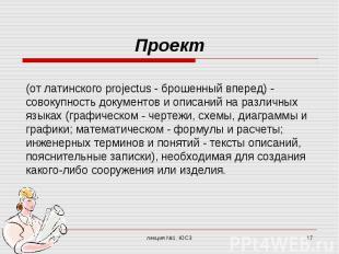 Проект (от латинского projectus - брошенный вперед) - совокупность документов и