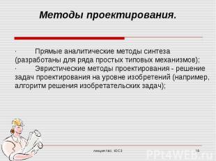 Методы проектирования. · Прямые аналитические методы синтеза (разработаны для ря