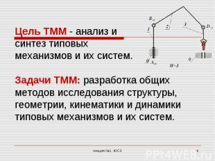 Цель ТММ - анализ исинтез типовых механизмов и их систем. Задачи ТММ: разработка