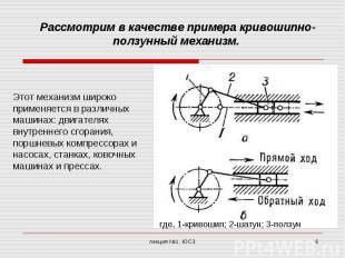 Рассмотрим в качестве примера кривошипно-ползунный механизм. Этот механизм широк