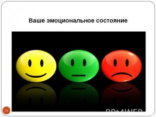 Ваше эмоциональное состояние