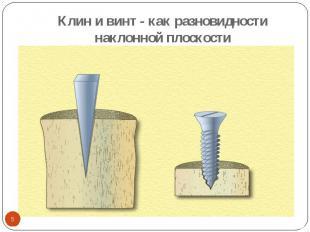 Клин и винт - как разновидности наклонной плоскости
