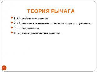 ТЕОРИЯ РЫЧАГА 1. Определение рычага2. Основные составляющие конструкции рычага.3