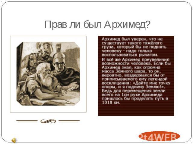 Прав ли был Архимед?