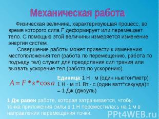 Механическая работа Физическая величина, характеризующая процесс, во время котор