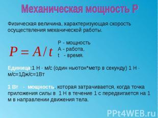 Механическая мощность РФизическая величина, характеризующая скорость осуществлен