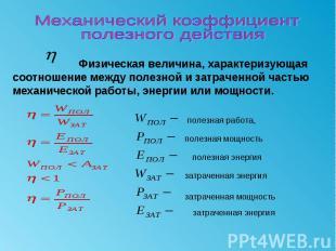 Механический коэффициент полезного действия Физическая величина, характеризующая