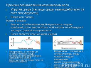 Причины возникновения механических волн Упругая среда (частицы среды взаимодейст