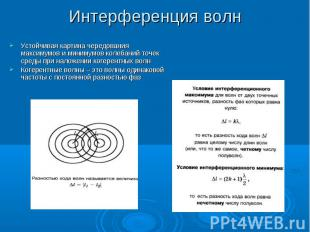Интерференция волн Устойчивая картина чередования максимумов и минимумов колебан