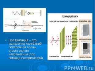 Поляризация – это выделение колебаний поперечной волны строго одного направления