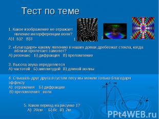 Тест по теме 1. Какое изображение не отражает явление интерференции волн?А)1 Б)2