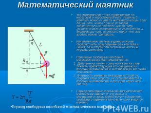 Математический маятник это материальная точка, подвешенная на невесомой и нерас