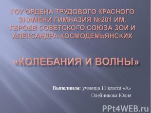 ГОУ Ордена Трудового Красного Знамени гимназия №201 им. Героев Советского Союза