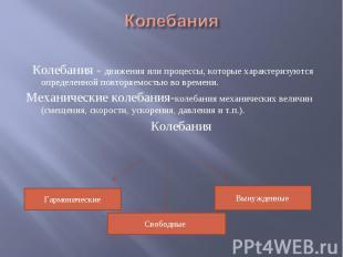 Колебания Колебания - движения или процессы, которые характеризуются определенно