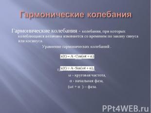 Гармонические колебания Гармонические колебания - колебания, при которых колеблю