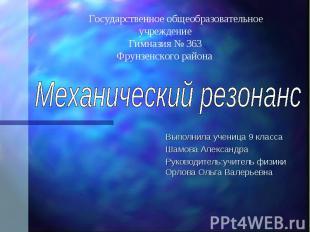 Государственное общеобразовательное учреждениеГимназия № 363 Фрунзенского района