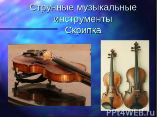 Струнные музыкальные инструментыСкрипка