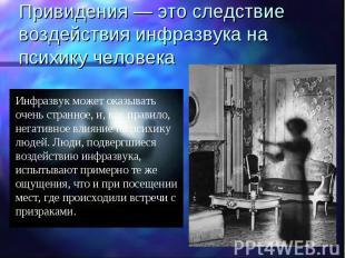 Привидения— это следствие воздействия инфразвука на психику человека Инфразвук
