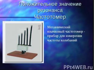 Положительное значение резонансаЧастотомер Механический язычковый частотомер - п