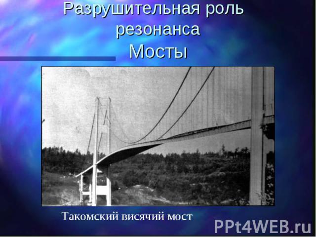 Разрушительная роль резонансаМосты Такомский висячий мост