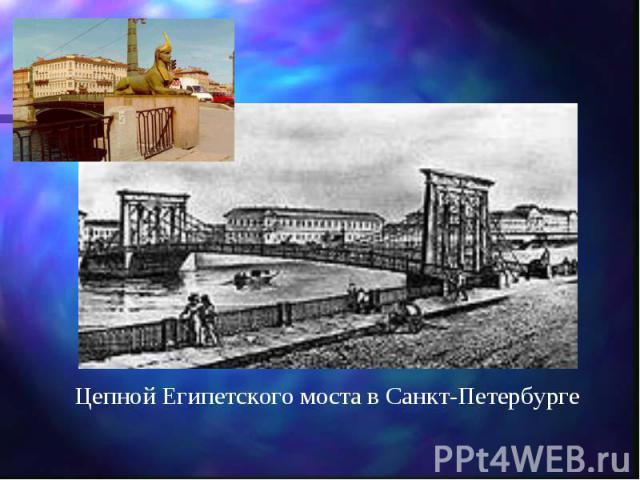 Цепной Египетского моста в Санкт-Петербурге