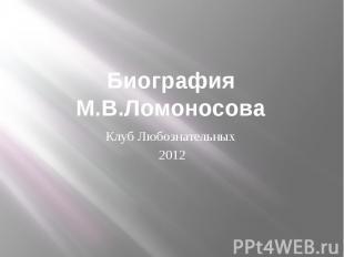 Биография М.В.Ломоносова Клуб Любознательных 2012