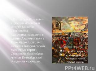 «Полтавская баталия» - ещё один мозаичный шедевр Михаила Ломоносова – художника,