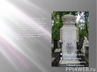 За полгода до смерти Ломоносов писал: «Я не тужу о смерти: пожил, потерпел и зна