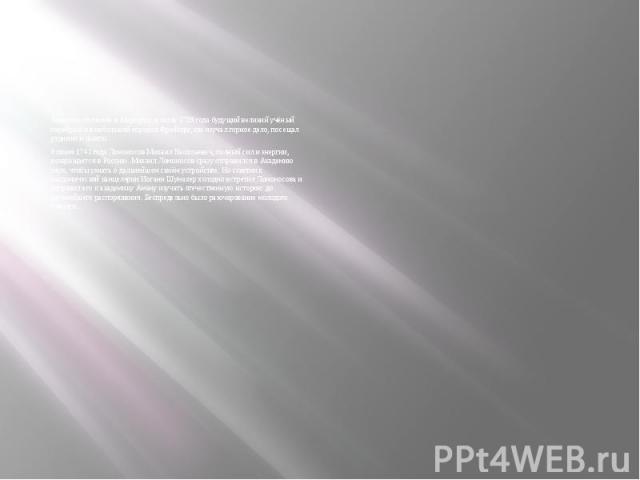 Закончив обучение в Марбурге, в июле 1739 года будущий великий учёный перебрался в небольшой городок Фрейбург, где изучал горное дело, посещал рудники и шахты.8 июня 1741 года Ломоносов Михаил Васильевич, полный сил и энергии, возвращается в Россию.…