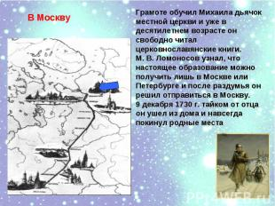 В МосквуГрамоте обучил Михаила дьячок местной церкви и уже в десятилетнем возрас