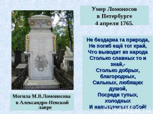 Умер Ломоносов в Петербурге 4 апреля 1765.Могила М.В.Ломоносова в Александро-Нев