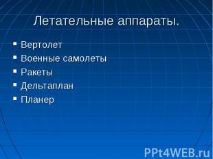 Летательные аппараты. ВертолетВоенные самолетыРакетыДельтапланПланер