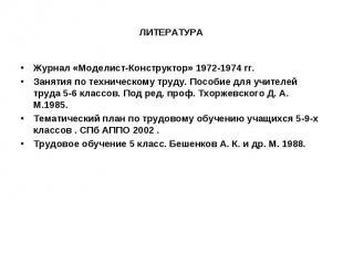 ЛИТЕРАТУРА Журнал «Моделист-Конструктор» 1972-1974 гг.Занятия по техническому тр
