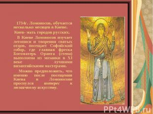 1734г. Ломоносов, обучается несколько месяцев в Киеве. Киев- мать городов русски