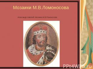 Мозаики М.В.Ломоносова Александр Невский. Мозаика М.В.Ломоносова