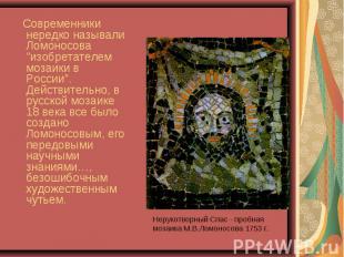 """Современники нередко называли Ломоносова """"изобретателем мозаики в России"""". Дейст"""
