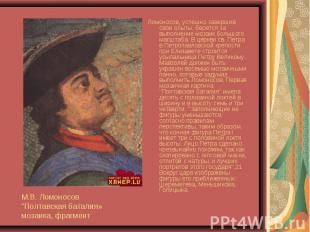 Ломоносов, успешно завершив свои опыты, берется за выполнение мозаик большого ма