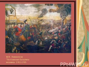 """М.В. Ломоносов""""Полтавская баталия» мозаика. 1761-1765"""