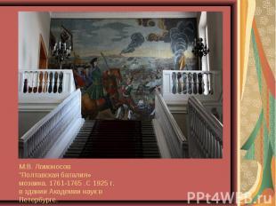 """М.В. Ломоносов""""Полтавская баталия» мозаика. 1761-1765 .С 1925 г. в здании Академ"""