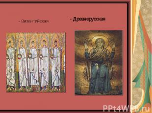 - Византийская - Древнерусская