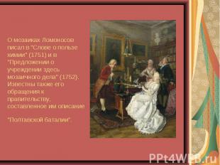 """О мозаиках Ломоносов писал в """"Слове о пользе химии"""" (1751) и в """"Предложении о уч"""