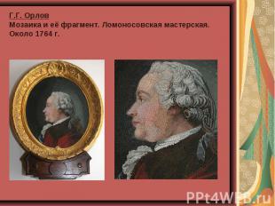 Г.Г. ОрловМозаика и её фрагмент.Ломоносовская мастерская. Около 1764 г.