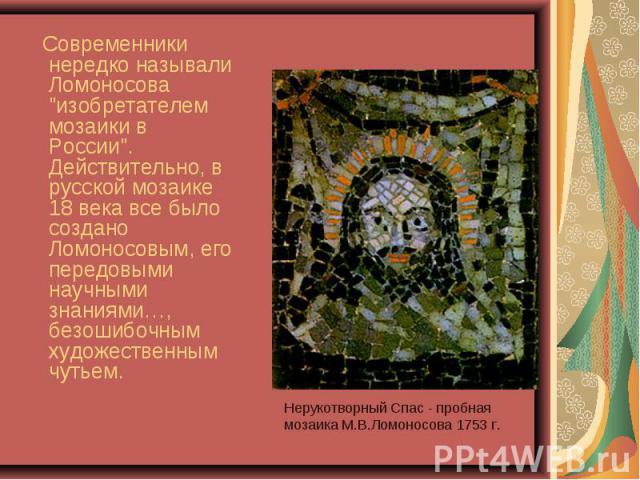 Современники нередко называли Ломоносова