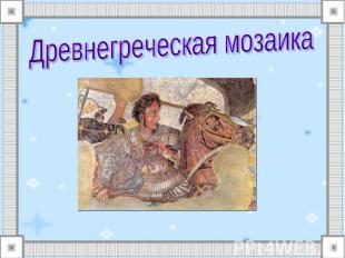 Древнегреческая мозаика
