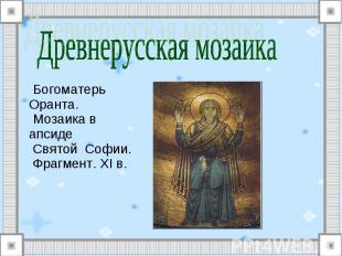 Древнерусская мозаика Богоматерь Оранта. Мозаика в апсиде Святой Софии. Фрагмент