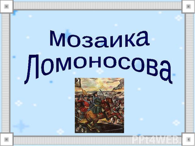 мозаикаЛомоносова