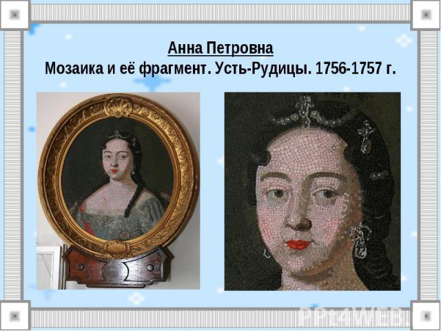 Анна ПетровнаМозаика и её фрагмент.Усть-Рудицы. 1756-1757 г.
