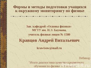 Формы и методы подготовки учащихсяк окружному мониторингу по физике Зав. кафедро